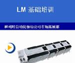 LM硬件基础培训