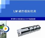 LM硬件模块培训