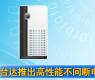 台达推出高性能不间断电源系统-gongkong《行业快讯》2012年第19期(总第37期)