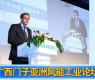 """""""西门子亚洲风能工业论坛""""举办-gongkong《行业快讯》2012年第19期(总第37期)"""