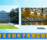 NI开发全新电子电路实验教程-gongkong《行业快讯》2012年第19期(总第37期)