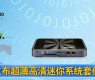 威盛发布超薄高清迷你系统套件-gongkong《行业快讯》2012年第19期(总第37期)