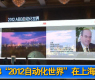 "ABB""2012自动化世界""在上海召开-gongkong《行业快讯》2012年第19期(总第37期)"