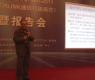 POWERLINK在中国的支撑体系