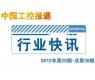 gongkong《行业快讯》2012年第20期(总第38期)