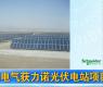 施耐德电气获力诺10MW光伏电站项目-gongkong《行业快讯》2012年第20期(总第38期)