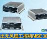 新汉推出无风扇工控机NISE 3600-gongkong《行业快讯》2012年第20期(总第38期)