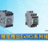 诺雅克推出Ex9Ci系列接触器-gongkong《行业快讯》2012年第20期(总第38期)