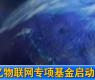16亿物联网专项基金启动-gongkong《行业快讯》2012年第20期(总第38期)