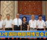 2012年国际物联网博览会召开-gongkong《行业快讯》2012年第20期(总第38期)