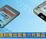 源科推出箭鱼六代新品-gongkong《行业快讯》2012年第20期(总第38期)