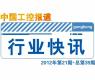 gongkong《行业快讯》2012年第21期(总第39期)