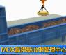 MOX赢得新冶钢管理中心系统项目-gongkong《行业快讯》2012年第21期(总第39期)
