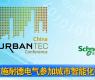 施耐德参加城市智能化技术大会-gongkong《行业快讯》2012年第21期(总第39期)