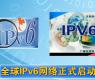 全球IPv6网络正式启动-gongkong《行业快讯》2012年第21期(总第39期)