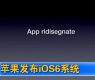 苹果发布iOS6系统 整合众多中文服务-gongkong《行业快讯》2012年第21期(总第39期)