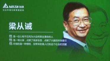 中国环保事业先行者纪录片《梁从诫》首映会