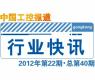 gongkong《行业快讯》2012年第22期(总第40期)