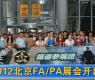 2012北京FA/PA展会开幕-gongkong《行业快讯》2012年第22期(总第40期)