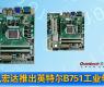 艾讯宏达推出英特尔B751工业母板-gongkong《行业快讯》2012年第22期(总第40期)
