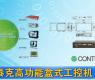 康泰克高功能盒式工控机-gongkong《行业快讯》2012年第22期(总第40期)