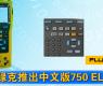 福禄克推出中文版750 EL-gongkong《行业快讯》2012年第22期(总第40期)