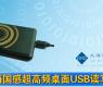 上海国感超高频桌面USB读写器-gongkong《行业快讯》2012年第22期(总第40期)