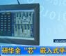 """研华全""""芯""""嵌入式平板电脑-gongkong《行业快讯》2012年第22期(总第40期)"""