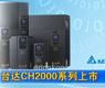 台达CH2000系列上市-gongkong《行业快讯》2012年第22期(总第40期)