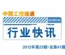 gongkong《行业快讯》2012年第23期(总第41期)