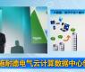 施耐德电气云计算数据中心创新峰会-gongkong《行业快讯》2012年第23期(总第41期)