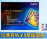 源科推出兼容Win8系统新品-gongkong《行业快讯》2012年第23期(总第41期)