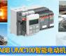 ABB UMC100智能电动机控制器-gongkong《行业快讯》2012年第23期(总第41期)
