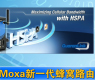 Moxa新一代蜂窝路由器-gongkong《行业快讯》2012年第23期(总第41期)