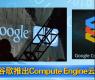 谷歌推出Compute Engine云计算服务-gongkong《行业快讯》2012年第23期(总第41期)