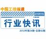 gongkong《行业快讯》2012年第24期(总第42期)