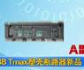 ABB Tmax塑壳断路器新品-gongkong《行业快讯》2012年第24期(总第42期)