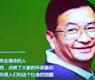 纪录片《梁从诫》首映会在京举行-gongkong《行业快讯》2012年第24期(总第42期)