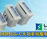 和利时GS-C大功率伺服电机-gongkong《行业快讯》2012年第24期(总第42期)