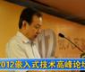 2012嵌入式技术高峰论坛举行-gongkong《行业快讯》2012年第24期(总第42期)