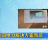 通贝公司电力解决方案新品-gongkong《行业快讯》2012年第24期(总第42期)