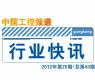 gongkong《行业快讯》2012年第25期(总第43期)