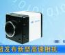 堡盟发布新型高速相机-gongkong《行业快讯》2012年第25期(总第43期)