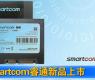 Smartcom睿通新品上市-gongkong《行业快讯》2012年第25期(总第43期)
