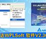 台达WPLSoft 软件V2.30-gongkong《行业快讯》2012年第25期(总第43期)