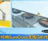 美国邦纳SureCross无线Q45传感器-gongkong《行业快讯》2012年第25期(总第43期)