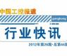 gongkong《行业快讯》2012年第26期(总第44期)