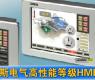 菲尼克斯电气高性能等级HMI-gongkong《行业快讯》2012年第26期(总第44期)