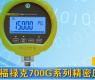 福禄克700G系列精密压力计-gongkong《行业快讯》2012年第26期(总第44期)