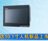 台达10.1寸人机新品上市-gongkong《行业快讯》2012年第26期(总第44期)